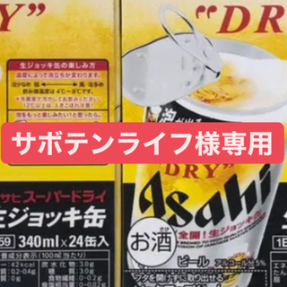 アサヒ(アサヒ)のアサヒ スーパードライ 生ジョッキ缶 24缶入(ビール)