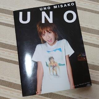 トリプルエー(AAA)の宇野実彩子 UNO サイン入り写真集(ミュージシャン)