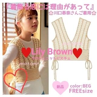 Lily Brown - 【未開封】♥川口春奈さん♥《♡Lily Brown♡》クロシェニットビスチェ