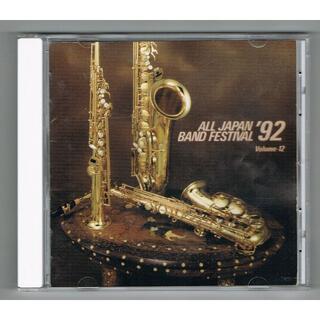 CD:1992 第40回全日本吹奏楽コンクール実況録音盤VOL.12一般/課題曲(クラシック)