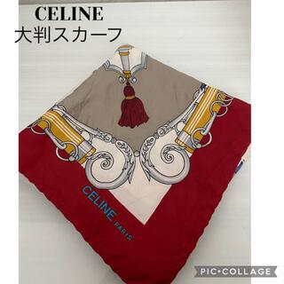 celine - CELINE セリーヌ 大判スカーフ