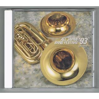 CD:1993 第41回全日本吹奏楽コンクール実況録音盤VOL.12一般/課題曲(クラシック)