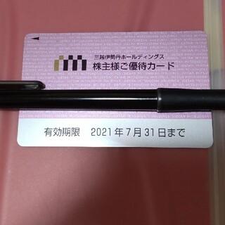 伊勢丹 - 三越伊勢丹 株主優待カード  1枚 (10)/優待限度額3万円