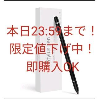 タッチペン スタイラスペン iPad タブレット