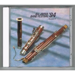 CD:1994 第42回全日本吹奏楽コンクール実況録音盤一般/課題曲VOL.11(クラシック)