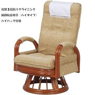 送料無料籐回転座椅子(ハイタイプ)ラタンハイバック回転椅子座椅子(463)(座椅子)