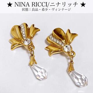 ニナリッチ(NINA RICCI)の【良品】ニナリッチ イヤリング ストーン ビジュー クリスタル ゴールド 金(イヤリング)