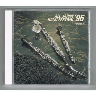 CD:1996 第44回全日本吹奏楽コンクール実況録音盤VOL.1 中学校編(クラシック)