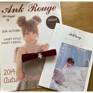 アンクルージュ(Ank Rouge)のヘアピンとカタログセット(ヘアピン)
