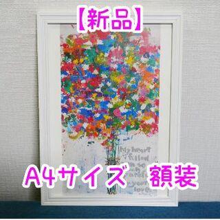 【新品未使用】木梨憲武展 A4 額絵 絵画 絵 ポスター 感謝