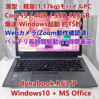 東芝 - 薄型モバイルPC i5/SSD/Office/Zoom 軽量1.17kg