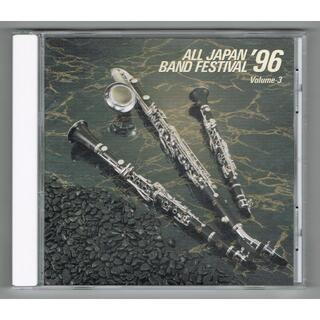 CD:1996 第44回全日本吹奏楽コンクール実況録音盤VOL.3 中学校編(クラシック)