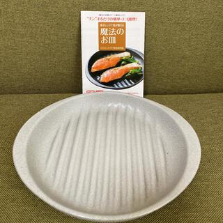 電子レンジで焼き魚 魔法のお皿