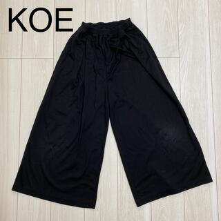 KOE ワイドパンツ(カジュアルパンツ)
