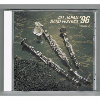 CD:1996 第44回全日本吹奏楽コンクール実況録音盤VOL.7 高等学校編(クラシック)