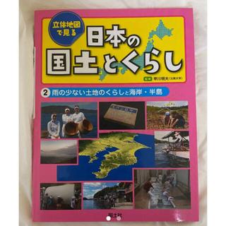「立体地図で見る日本の国土とくらし 4冊セット(絵本/児童書)