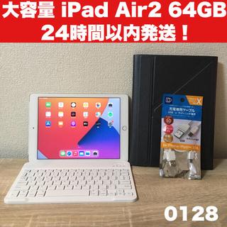 iPad - iPad Air2 64GB wifi+セルラーモデル 管理番号:0128