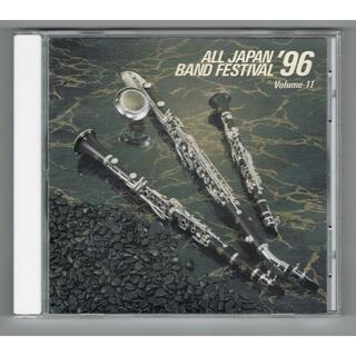 CD:96 第44回全日本吹奏楽コンクール実況録音盤VOL.11 職場/一般編(クラシック)