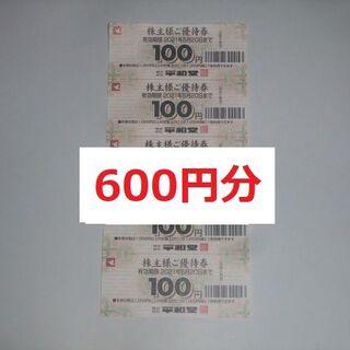 500円分■平和堂 株主優待券(100円×5枚)クーポン ポイント 消化にl(ショッピング)