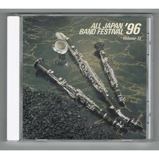 CD:96 第44回全日本吹奏楽コンクール実況録音盤VOL.13 一般/課題曲編(クラシック)