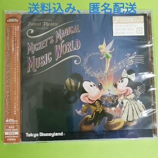 ディズニー(Disney)の東京ディズニーランド ミッキーのマジカルミュージックワールド CD(アニメ)