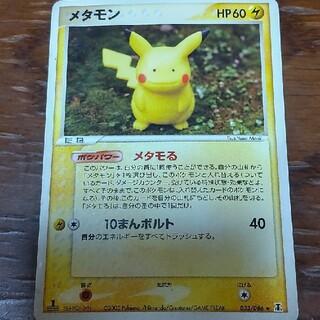 ジーユー(GU)のピカチュウメタモン(カード)