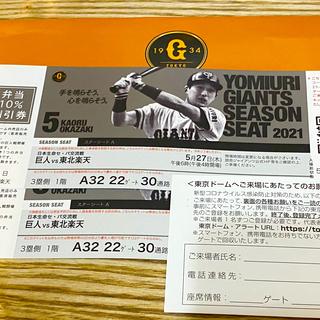 読売ジャイアンツ - 5/27 巨人VS楽天 東京ドーム ペアチケット