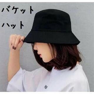 レディース メンズ 黒 お洒落 バケットハット 帽子 コメント不要(ハンチング/ベレー帽)