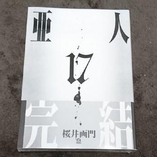 コウダンシャ(講談社)の亜人 17(青年漫画)