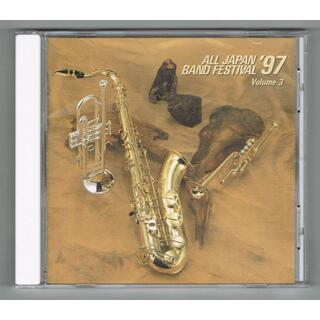 CD:1997 第45回全日本吹奏楽コンクール実況録音盤VOL.3 中学校編(クラシック)