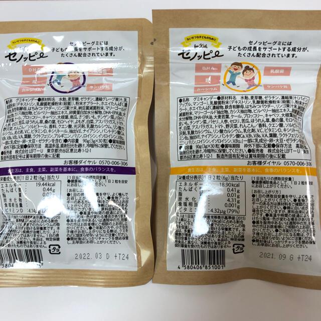 セノッピー ぶどう&パインマンゴー味 食品/飲料/酒の健康食品(その他)の商品写真
