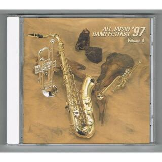 CD:1997 第45回全日本吹奏楽コンクール実況録音盤VOL.4 中学校編(クラシック)