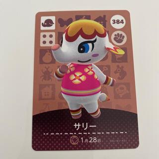Nintendo Switch - あつもり あつ森 アミーボカード  サリー 象