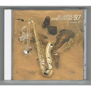 CD:97 第45回全日本吹奏楽コンクール実況録音盤VOL.10 大学/職場編(クラシック)