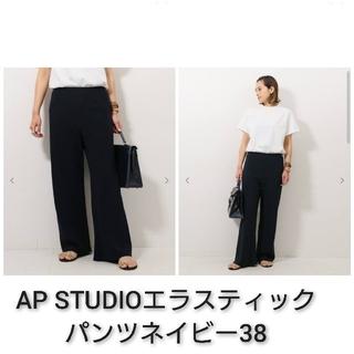 新品未使用 タグ付き AP STUDIOエラスティックパンツ ネイビー38(カジュアルパンツ)