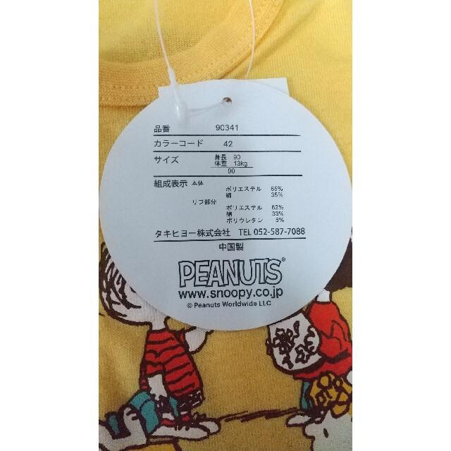 SNOOPY(スヌーピー)のスヌーピーTシャツ 3点おまとめ売り 90センチ キッズ/ベビー/マタニティのキッズ服男の子用(90cm~)(Tシャツ/カットソー)の商品写真