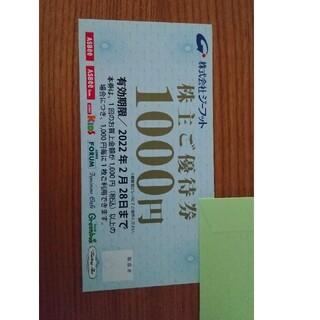 アスビー(ASBee)のジーフット株主優待1000円(ショッピング)