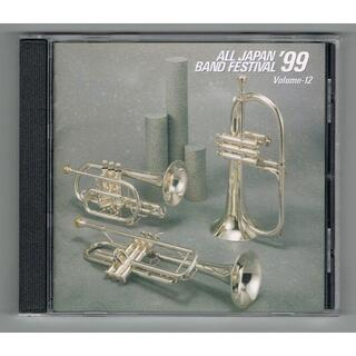 CD:1999 第47回全日本吹奏楽コンクール実況録音盤VOL.12 一般編(クラシック)