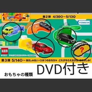 マクドナルド - 未開封新品 マクドナルド ハッピーセット トミカ 2弾 4種+ひみつ DVD付き