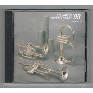 CD:1999 第47回全日本吹奏楽コンクール実況録音盤VOL.13 一般編(クラシック)