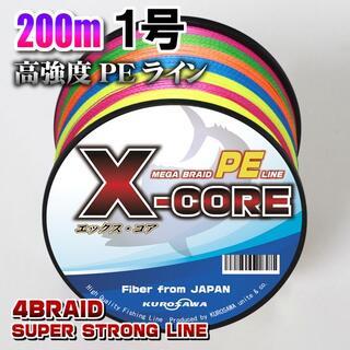 高強度PEラインX-CORE 1号18lb 200m巻き!5色マルチカラー(釣り糸/ライン)