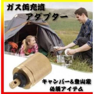 ガスアダプター CB缶 OD缶 詰め替え  ガス 充填