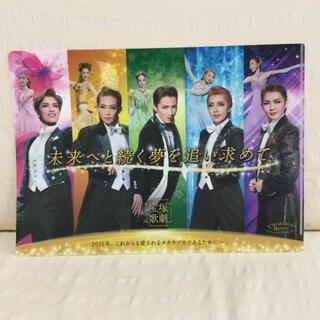 非売品 宝塚歌劇団 クリアファイル グッズ(その他)