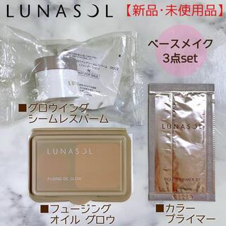 ルナソル(LUNASOL)の【LUNASOL】ルナソル ファンデーション プライマー 3点セット(サンプル/トライアルキット)