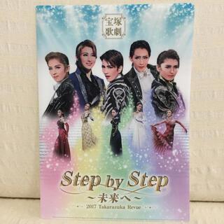 非売品 宝塚歌劇団 クリアファイル step by step 未来へ グッズ(その他)