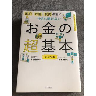 アサヒシンブンシュッパン(朝日新聞出版)の今さら聞けないお金の超基本 節約・貯蓄・投資の前に(ビジネス/経済)
