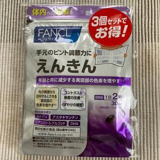ファンケル(FANCL)のFANCLえんきん 30日分×3個セット(その他)