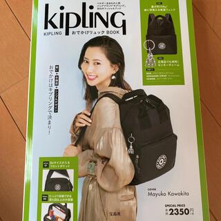 キプリング(kipling)のkipling キプリング 新品 おでかけリュック(リュック/バックパック)