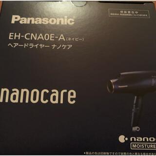 Panasonic - パナソニック EH-CNA0E-A カラー ネイビー
