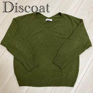 ディスコート(Discoat)のDiscoat ニット(ニット/セーター)